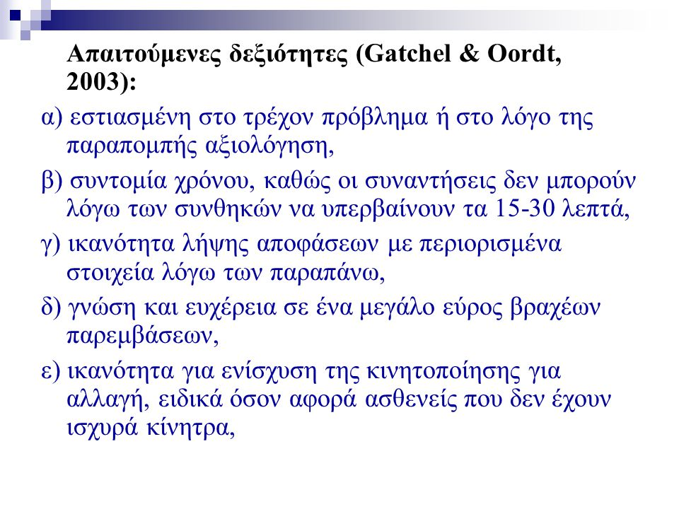 Απαιτούμενες δεξιότητες (Gatchel & Oordt, 2003):