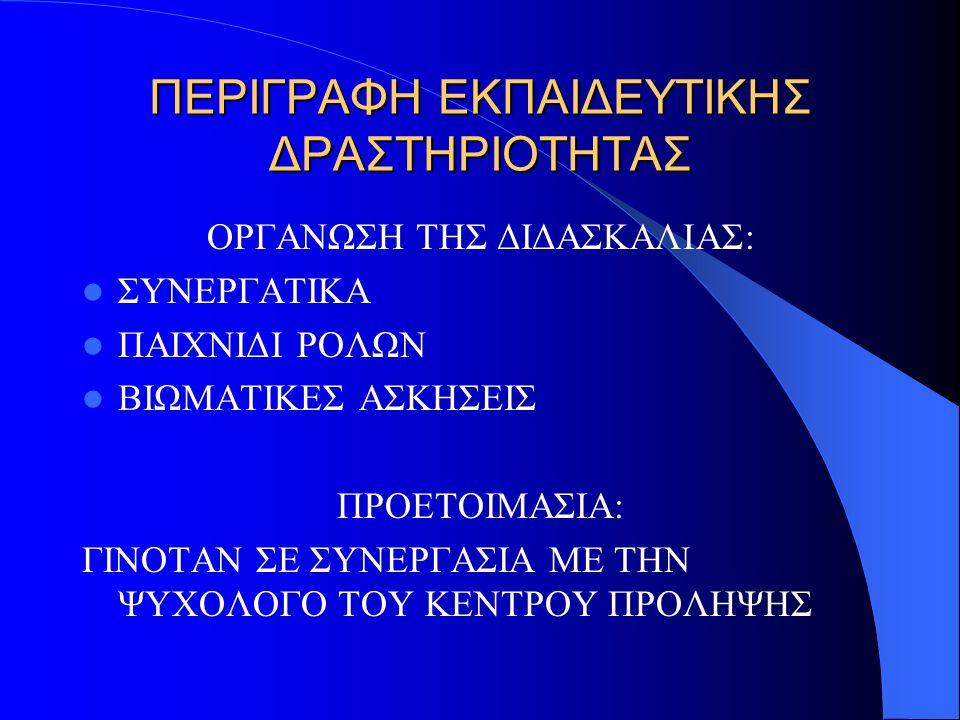 ΠΕΡΙΓΡΑΦΗ ΕΚΠΑΙΔΕΥΤΙΚΗΣ ΔΡΑΣΤΗΡΙΟΤΗΤΑΣ