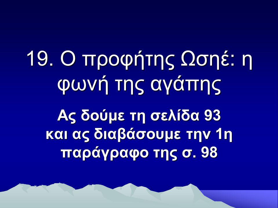 19. Ο προφήτης Ωσηέ: η φωνή της αγάπης