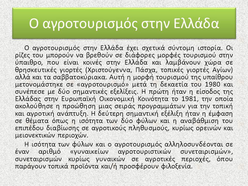 Ο αγροτουρισμός στην Ελλάδα