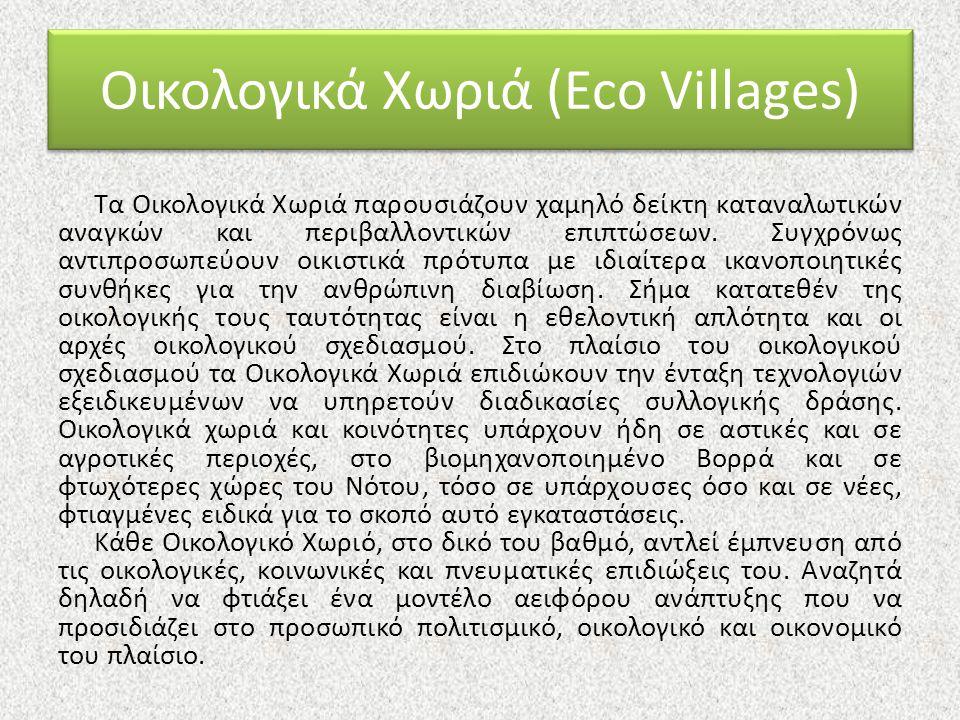Οικολογικά Χωριά (Eco Villages)