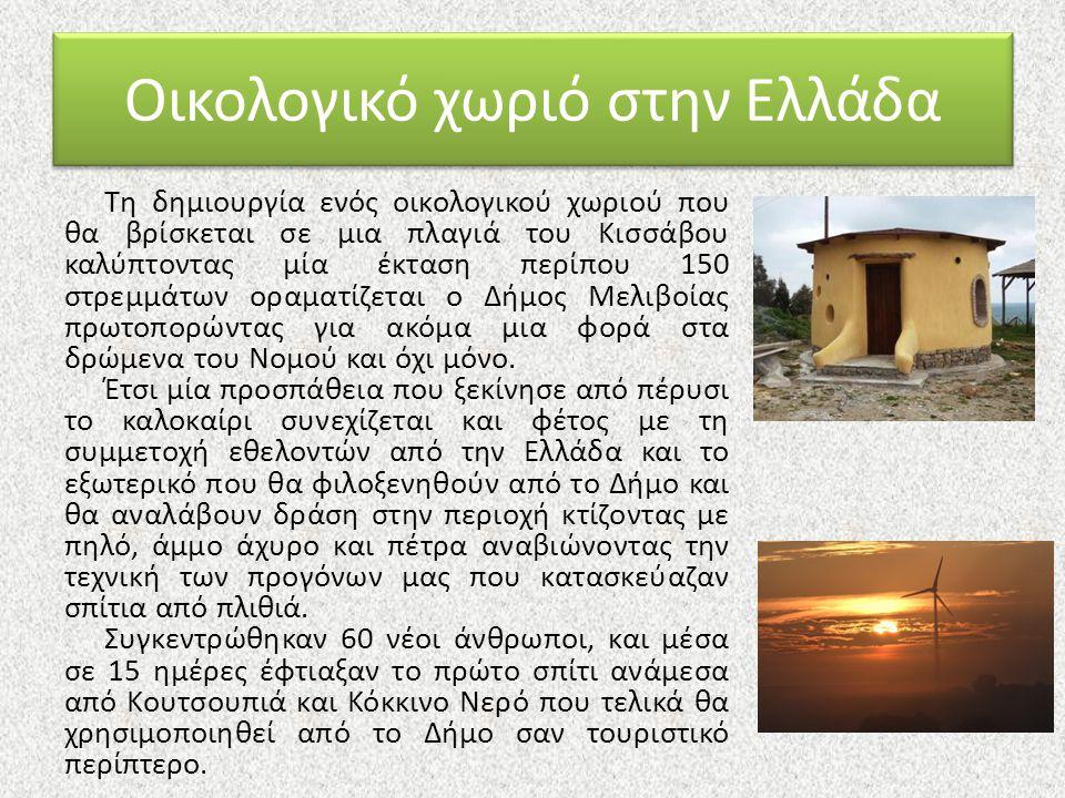 Οικολογικό χωριό στην Ελλάδα