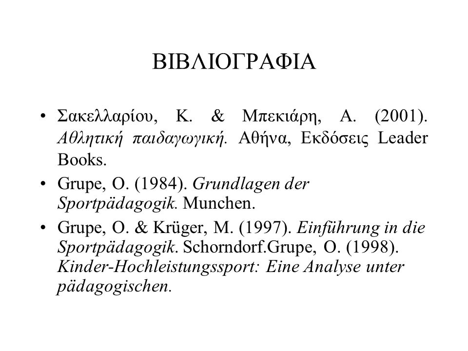 ΒΙΒΛΙΟΓΡΑΦΙΑ Σακελλαρίου, Κ. & Μπεκιάρη, Α. (2001). Αθλητική παιδαγωγική. Αθήνα, Εκδόσεις Leader Books.