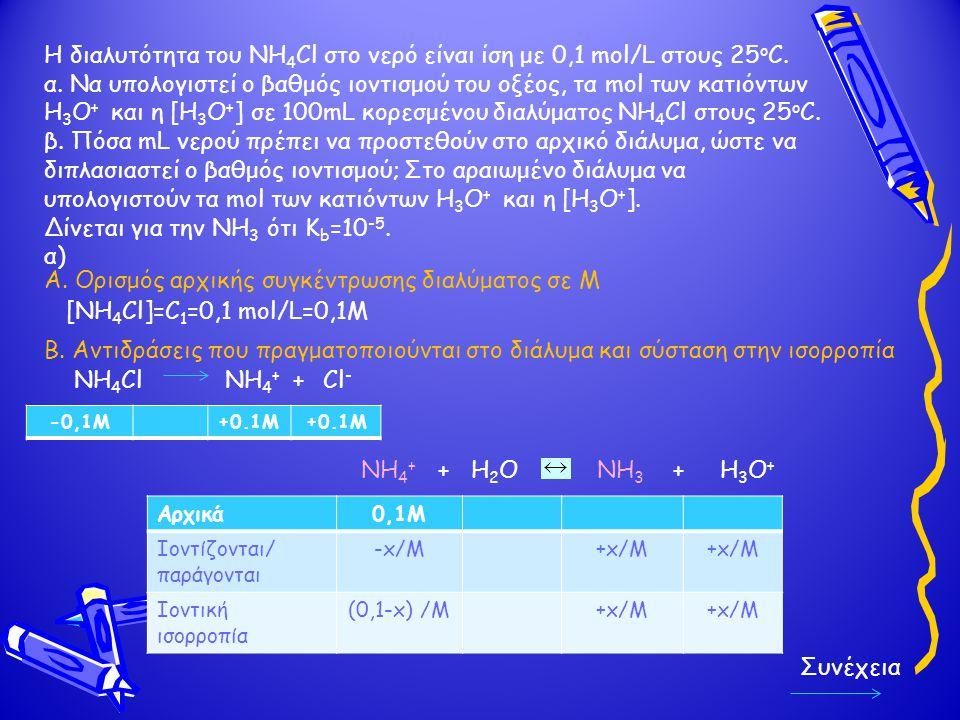 Η διαλυτότητα του NH4Cl στο νερό είναι ίση με 0,1 mol/L στους 25οC.