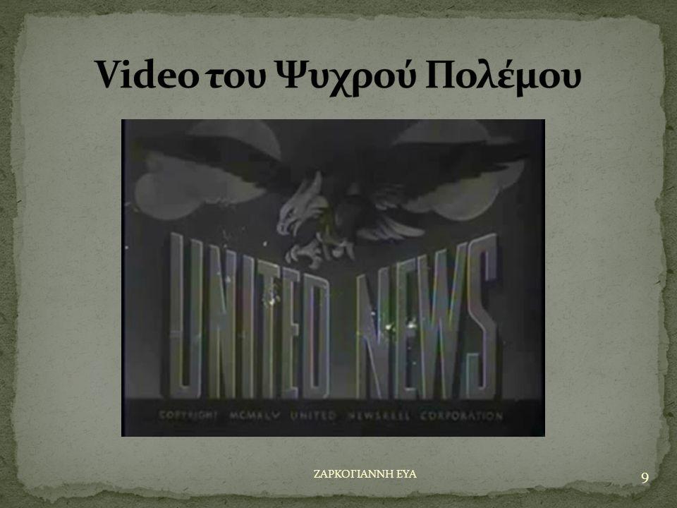 Video του Ψυχρού Πολέμου