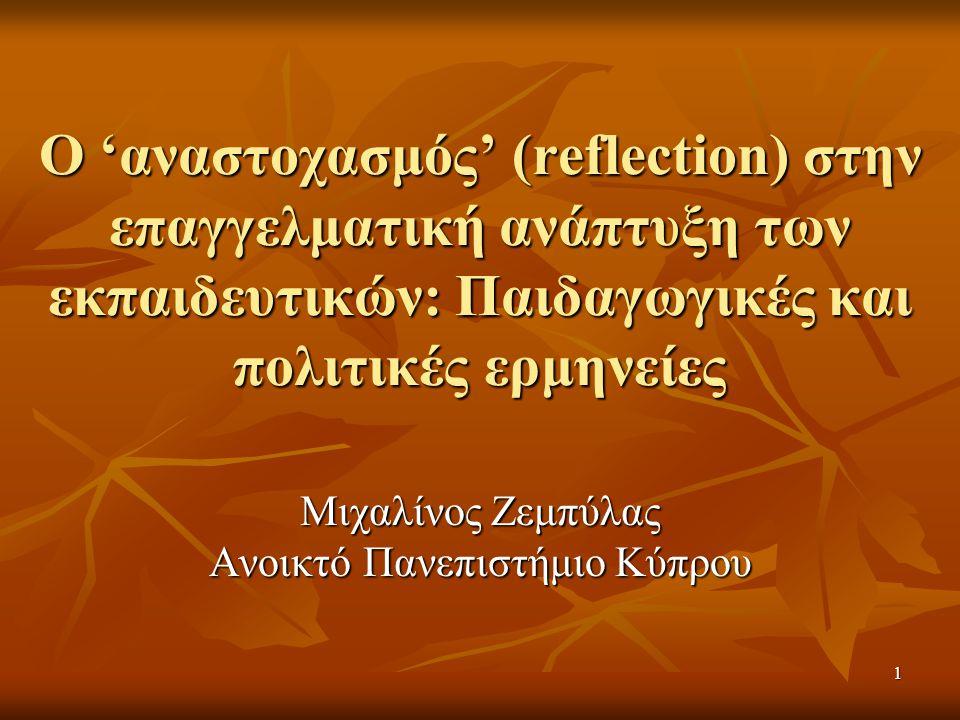 Μιχαλίνος Ζεμπύλας Ανοικτό Πανεπιστήμιο Κύπρου