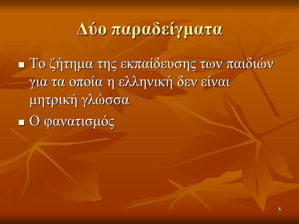 Δύο παραδείγματα Το ζήτημα της εκπαίδευσης των παιδιών για τα οποία η ελληνική δεν είναι μητρική γλώσσα.