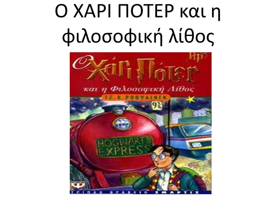 Ο ΧΑΡΙ ΠΟΤΕΡ και η φιλοσοφική λίθος