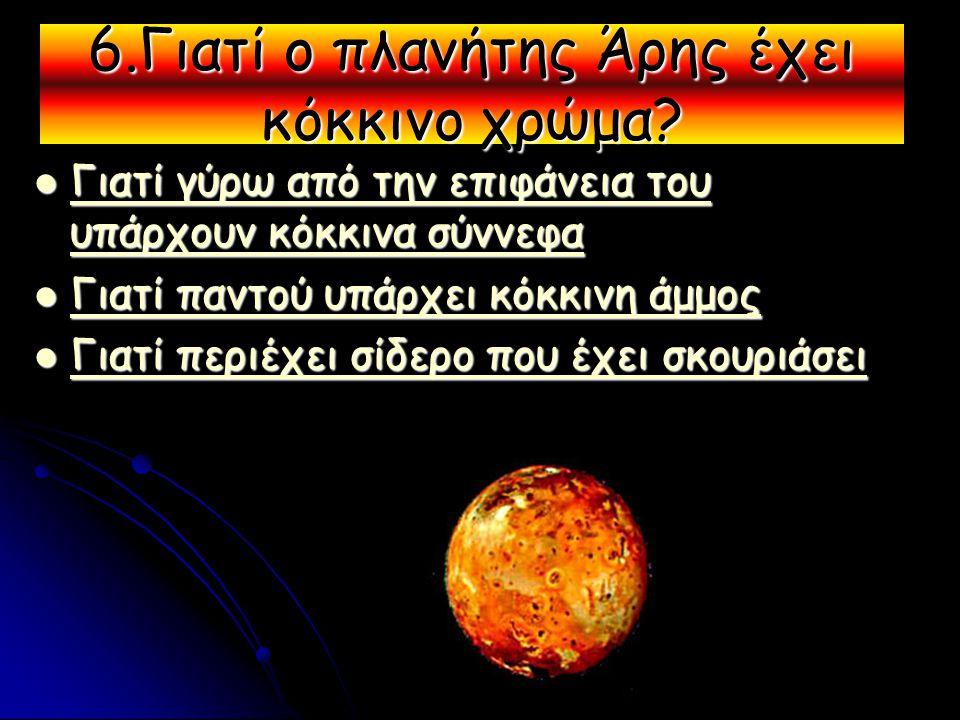 6.Γιατί ο πλανήτης Άρης έχει κόκκινο χρώμα