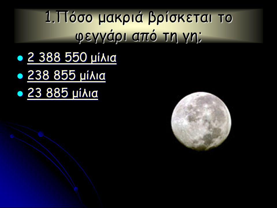 1.Πόσο μακριά βρίσκεται το φεγγάρι από τη γη;
