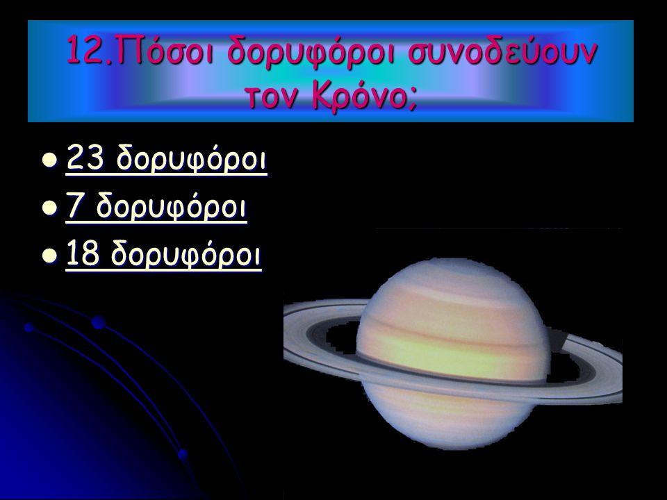 12.Πόσοι δορυφόροι συνοδεύουν τον Κρόνο;