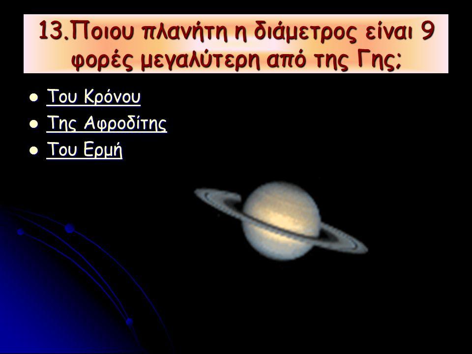 13.Ποιου πλανήτη η διάμετρος είναι 9 φορές μεγαλύτερη από της Γης;