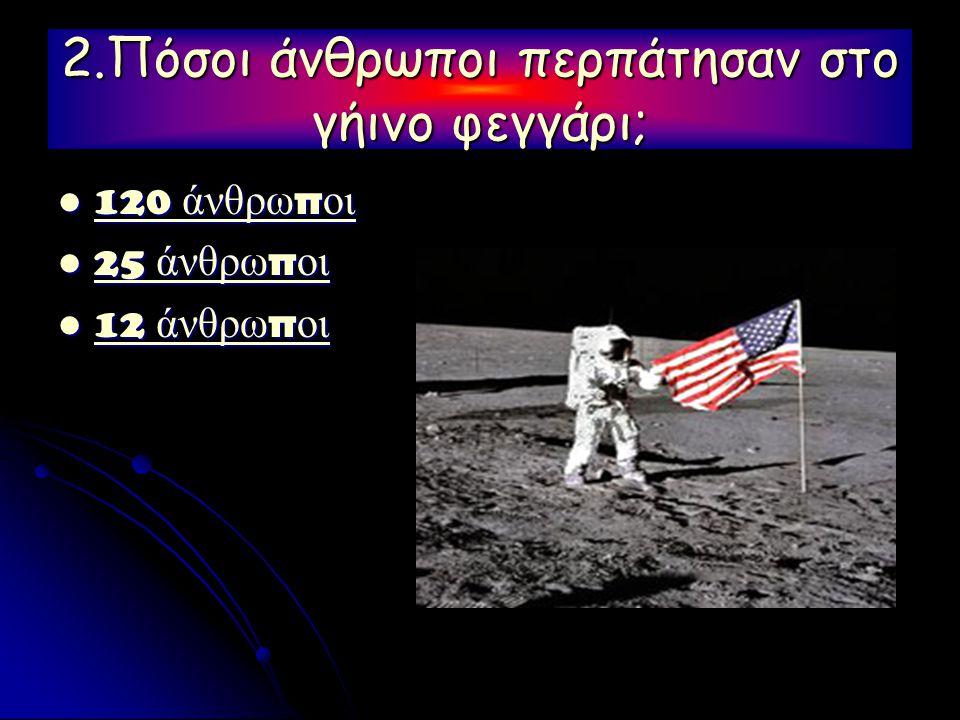2.Πόσοι άνθρωποι περπάτησαν στο γήινο φεγγάρι;