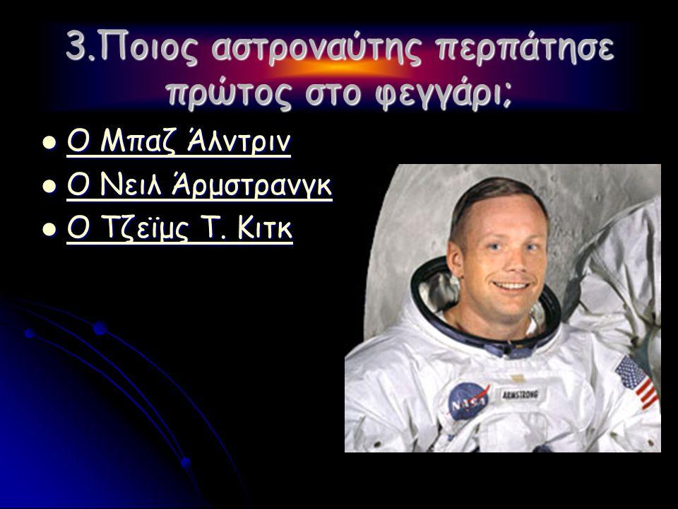 3.Ποιος αστροναύτης περπάτησε πρώτος στο φεγγάρι;