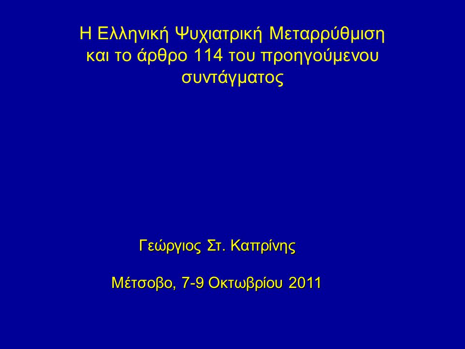 Η Ελληνική Ψυχιατρική Μεταρρύθμιση και το άρθρο 114 του προηγούμενου συντάγματος