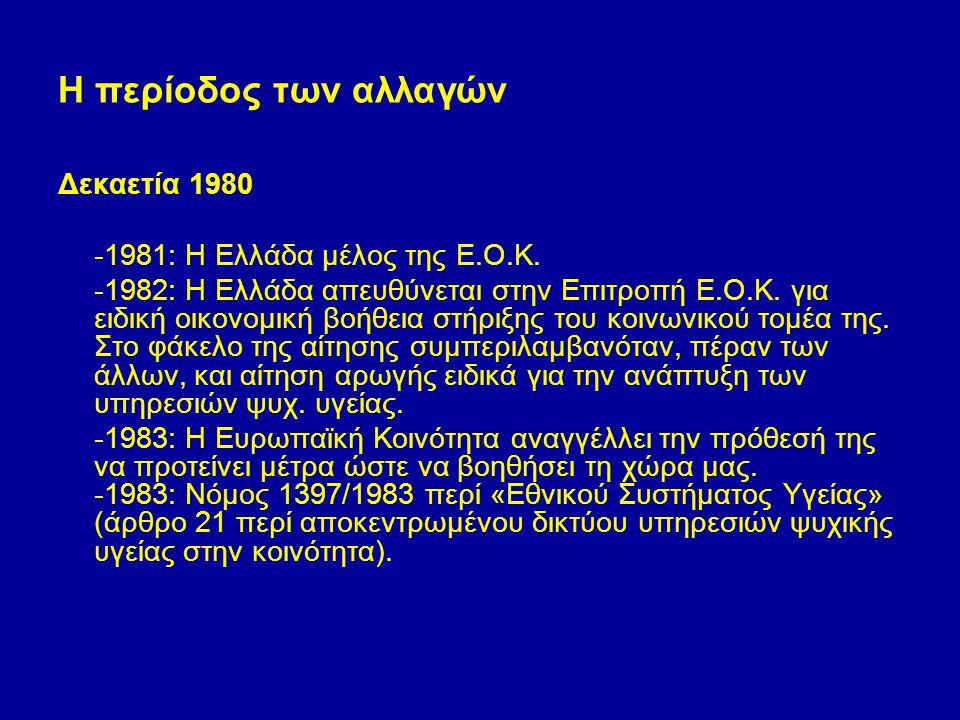 Η περίοδος των αλλαγών Δεκαετία 1980 -1981: Η Ελλάδα μέλος της Ε.Ο.Κ.