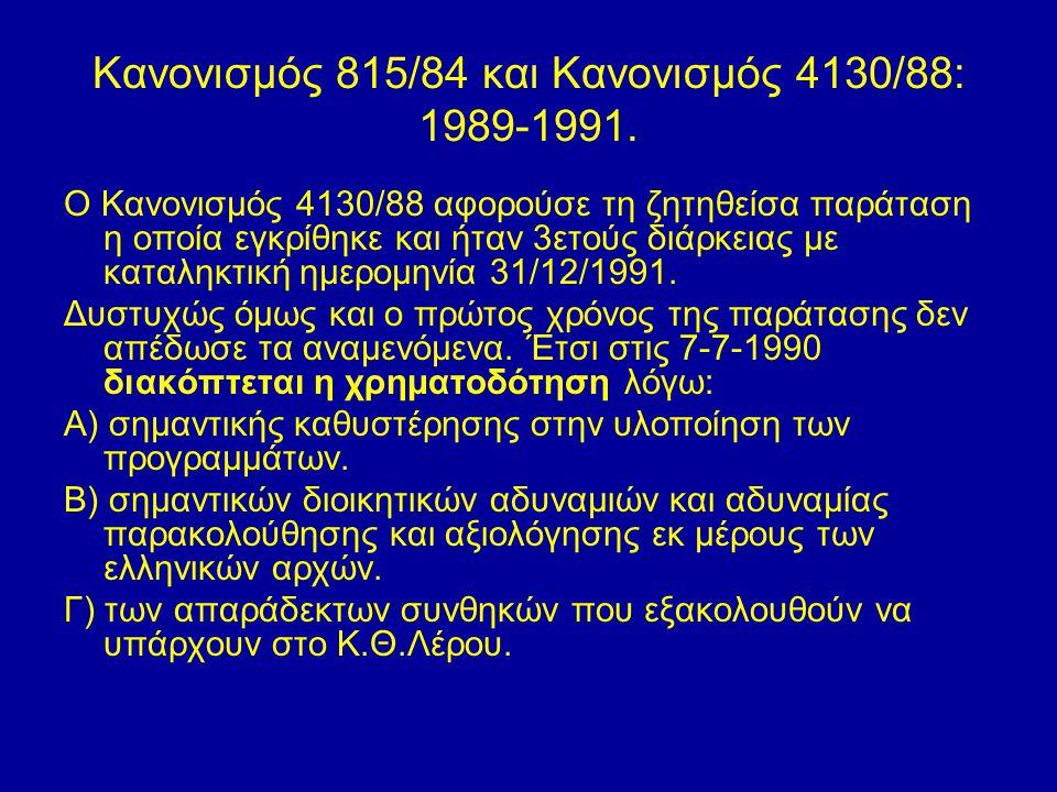 Κανονισμός 815/84 και Κανονισμός 4130/88: 1989-1991.