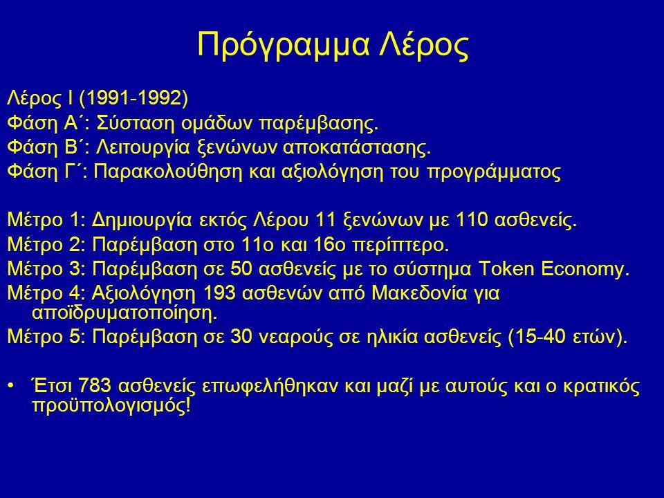 Πρόγραμμα Λέρος Λέρος Ι (1991-1992)
