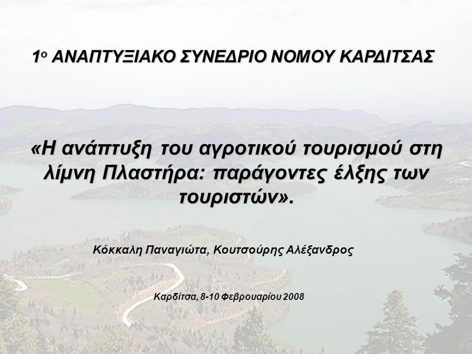 1ο ΑΝΑΠΤΥΞΙΑΚΟ ΣΥΝΕΔΡΙΟ ΝΟΜΟΥ ΚΑΡΔΙΤΣΑΣ