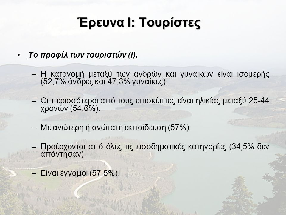 Έρευνα I: Τουρίστες Το προφίλ των τουριστών (I).