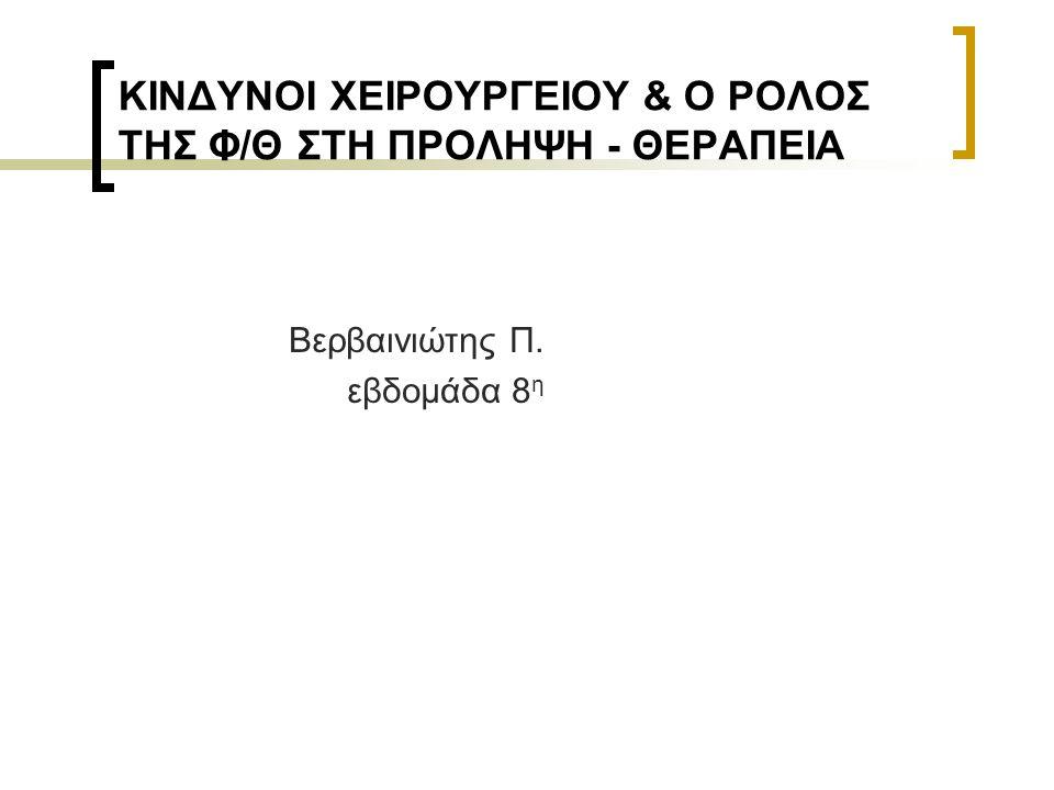 KINΔΥΝΟΙ ΧΕΙΡΟΥΡΓΕΙΟΥ & Ο ΡΟΛΟΣ ΤΗΣ Φ/Θ ΣΤΗ ΠΡΟΛΗΨΗ - ΘΕΡΑΠΕΙΑ