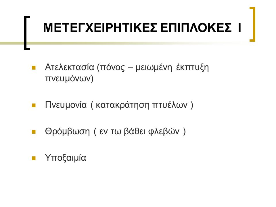 ΜΕΤΕΓΧΕΙΡΗΤΙΚΕΣ ΕΠΙΠΛΟΚΕΣ Ι