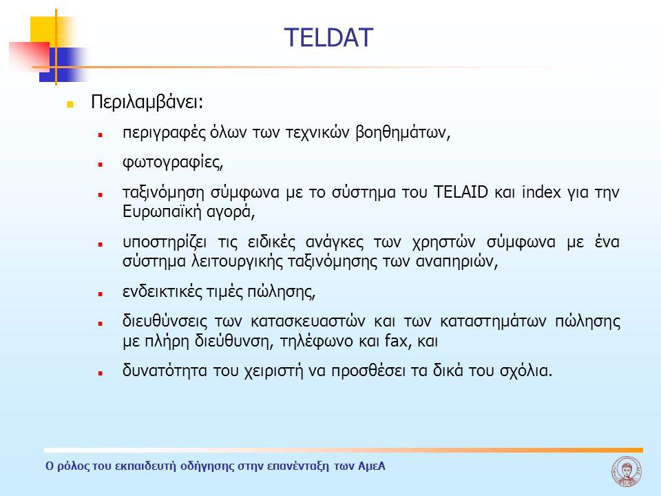TELDAT Περιλαμβάνει: περιγραφές όλων των τεχνικών βοηθημάτων,