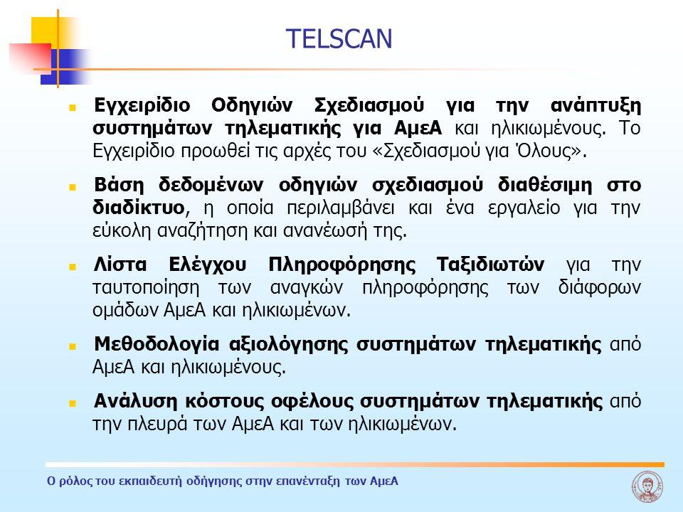 TELSCAN