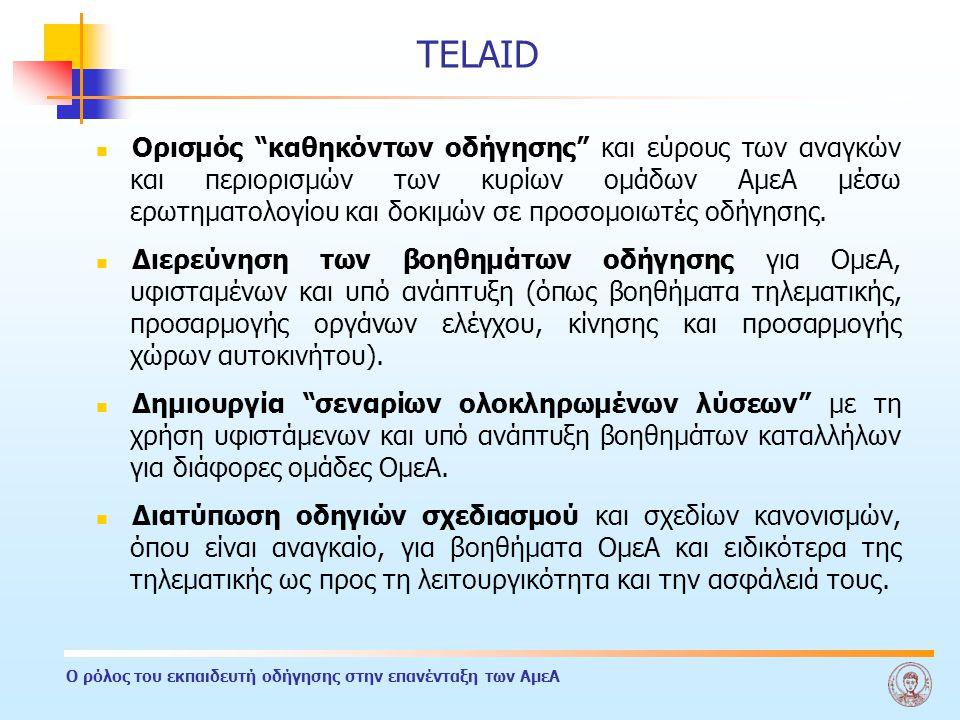 TELAID