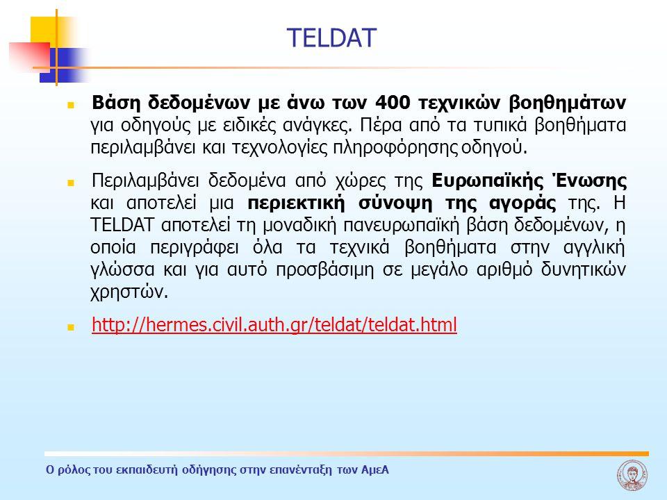 TELDAT