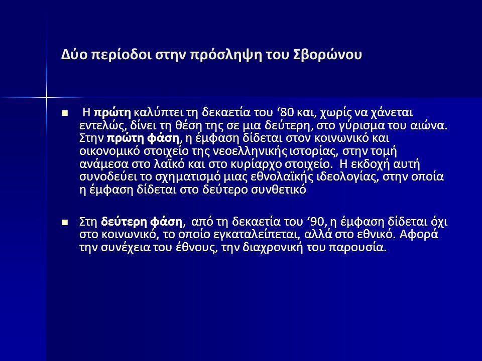 Δύο περίοδοι στην πρόσληψη του Σβορώνου