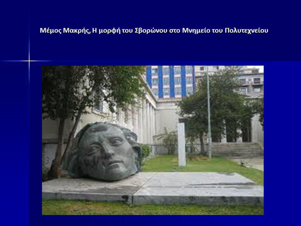 Μέμος Μακρής, Η μορφή του Σβορώνου στο Μνημείο του Πολυτεχνείου