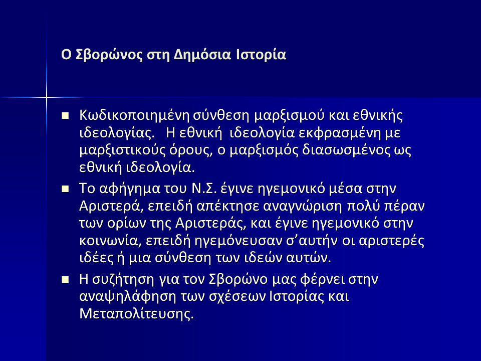Ο Σβορώνος στη Δημόσια Ιστορία