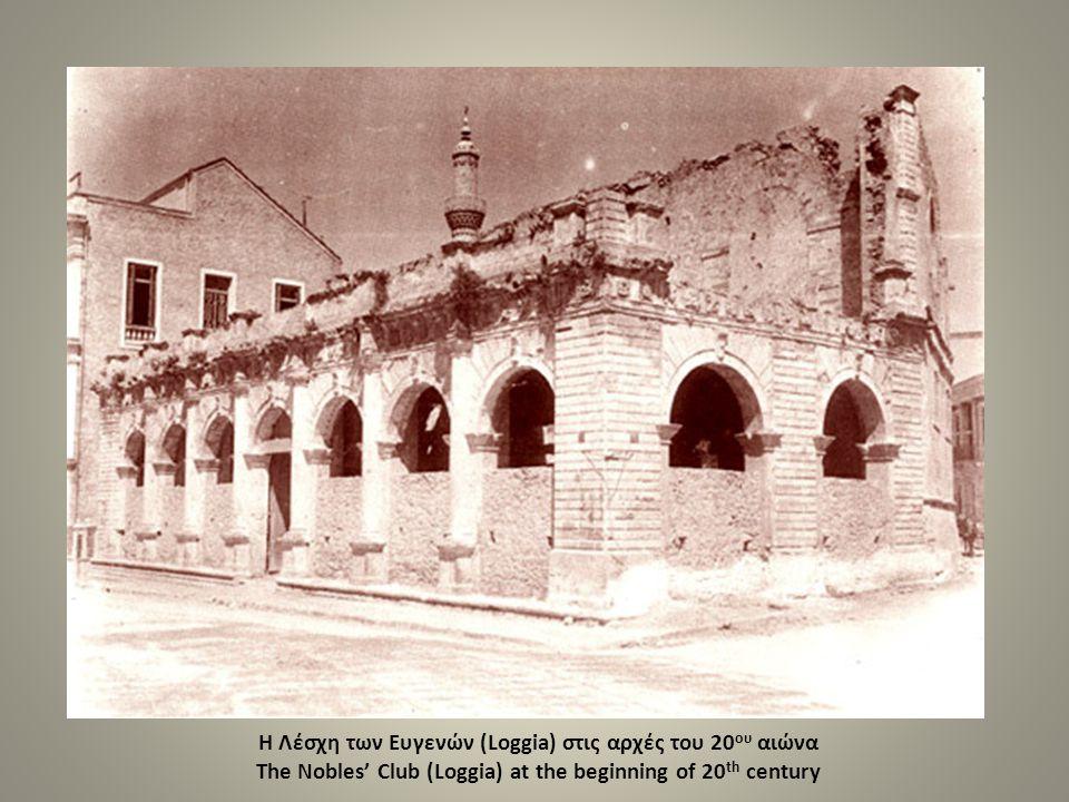 Η Λέσχη των Ευγενών (Loggia) στις αρχές του 20ου αιώνα The Nobles' Club (Loggia) at the beginning of 20th century
