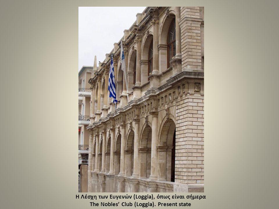 Η Λέσχη των Ευγενών (Loggia), όπως είναι σήμερα The Nobles' Club (Loggia). Present state
