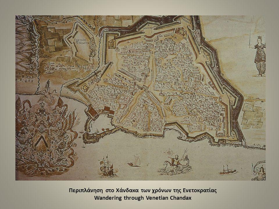 Περιπλάνηση στο Χάνδακα των χρόνων της Ενετοκρατίας Wandering through Venetian Chandax