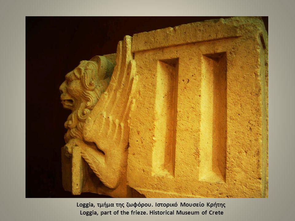 Loggia, τμήμα της ζωφόρου