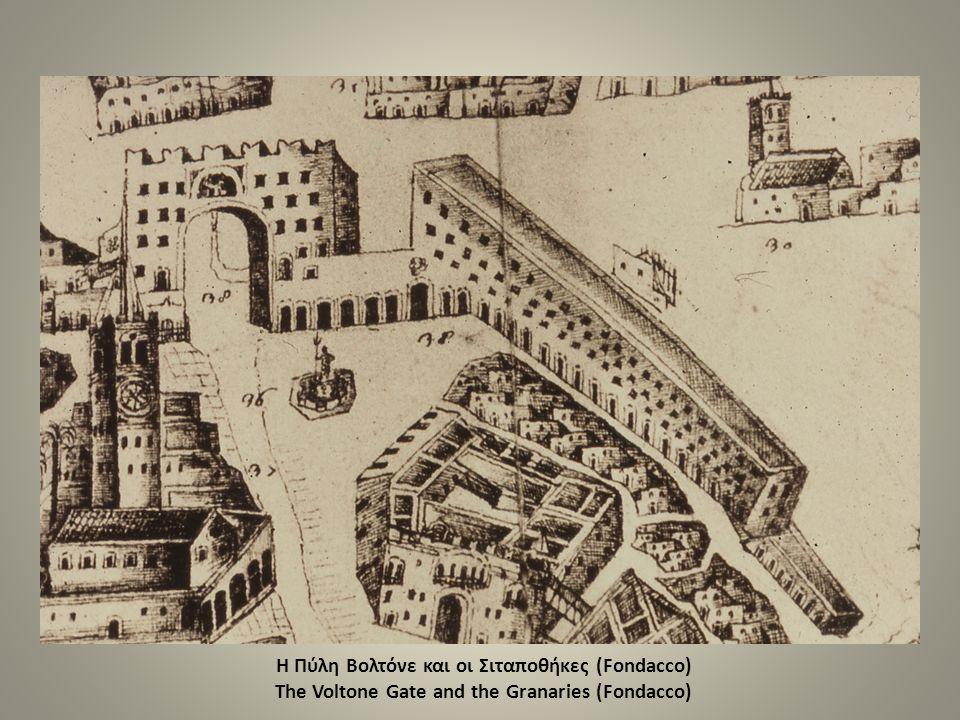 Η Πύλη Βολτόνε και οι Σιταποθήκες (Fondacco) The Voltone Gate and the Granaries (Fondacco)