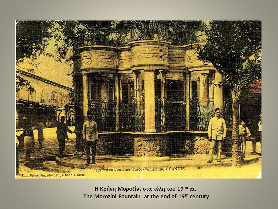 Η Κρήνη Μοροζίνι στα τέλη του 19ου αι