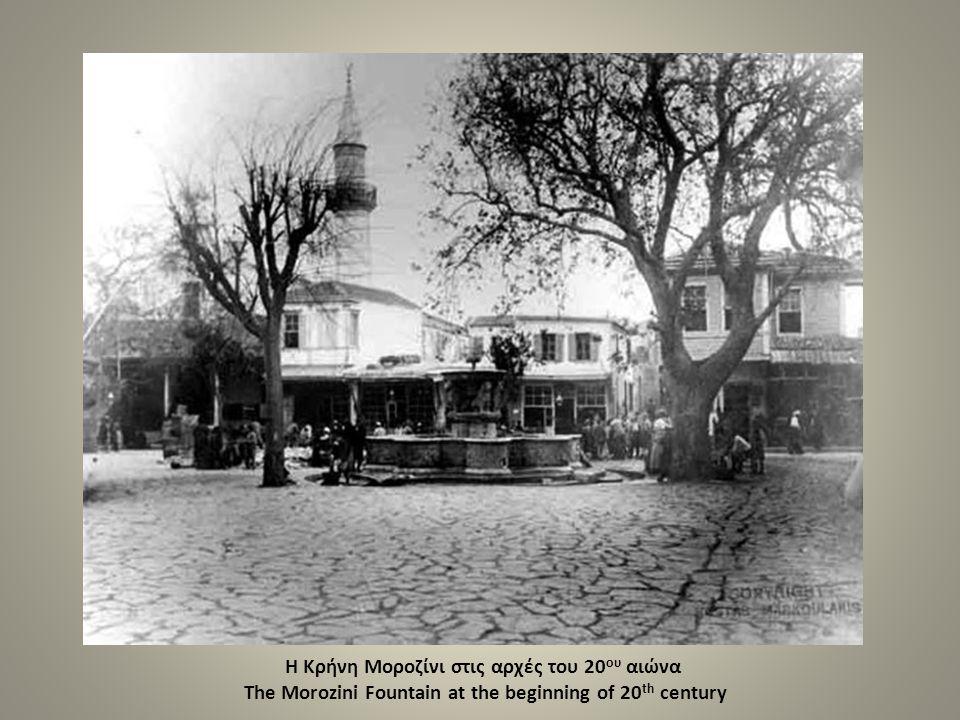 Η Κρήνη Μοροζίνι στις αρχές του 20ου αιώνα The Morozini Fountain at the beginning of 20th century