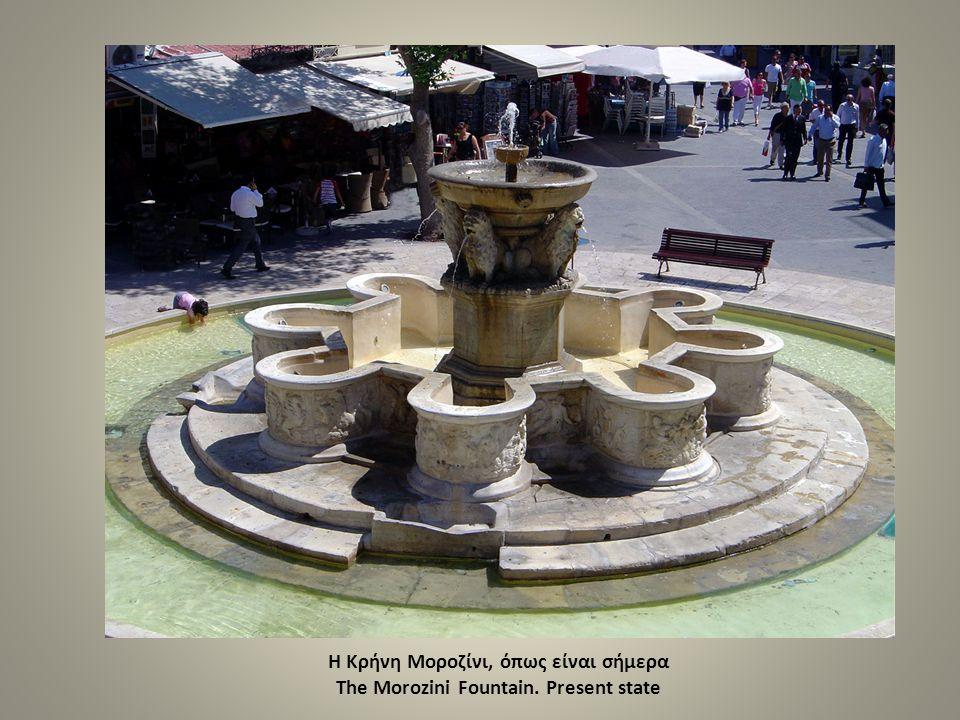 Η Κρήνη Μοροζίνι, όπως είναι σήμερα The Morozini Fountain