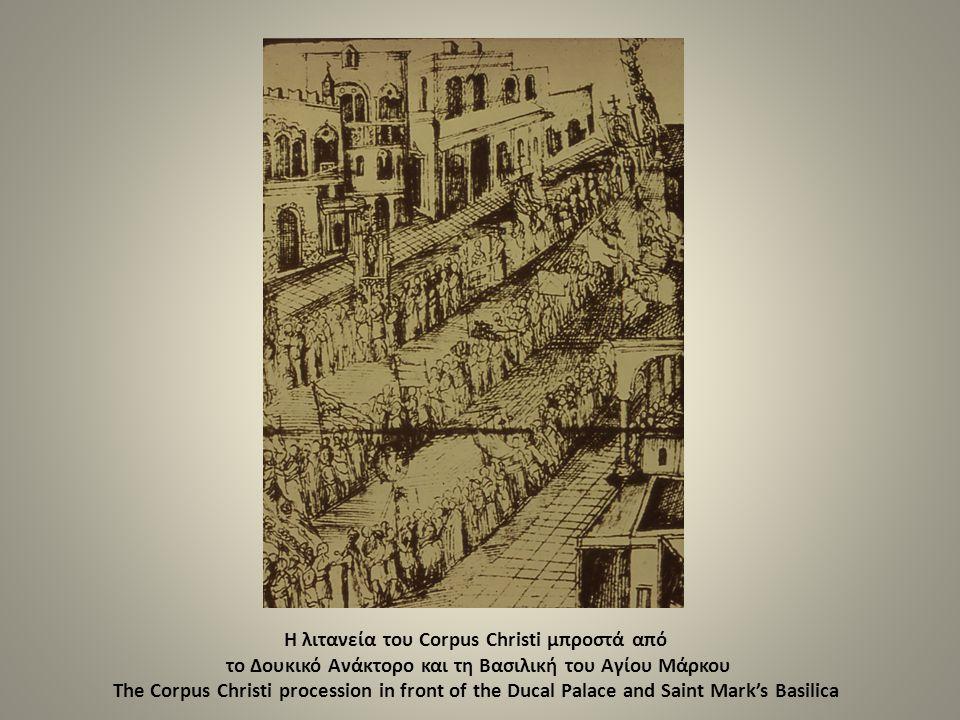 Η λιτανεία του Corpus Christi μπροστά από το Δουκικό Ανάκτορο και τη Βασιλική του Αγίου Μάρκου The Corpus Christi procession in front of the Ducal Palace and Saint Mark's Basilica