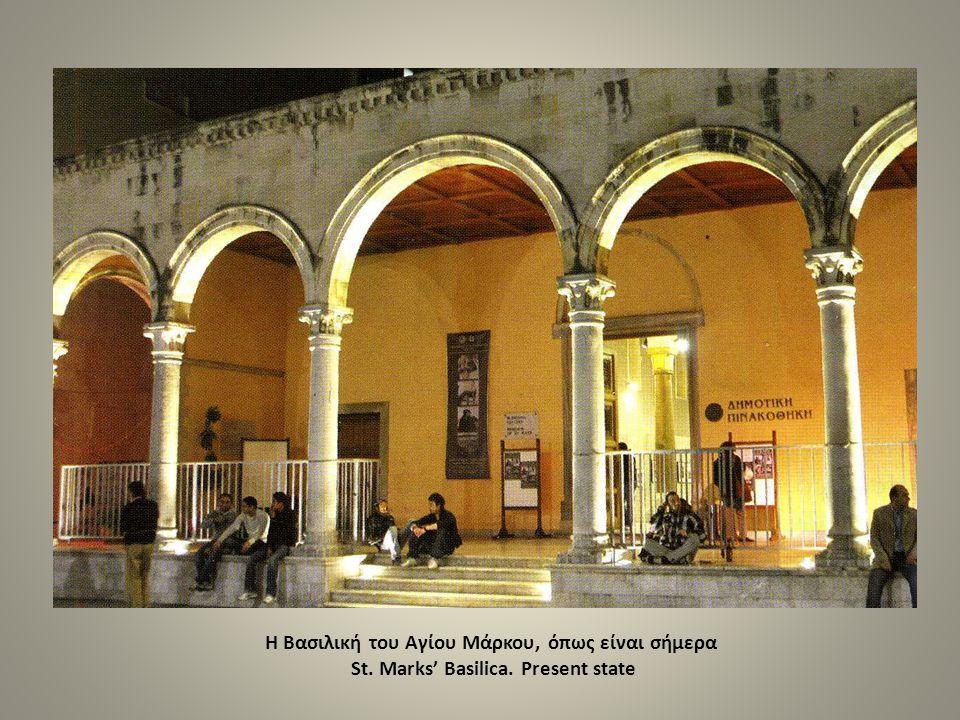 Η Βασιλική του Αγίου Μάρκου, όπως είναι σήμερα St. Marks' Basilica