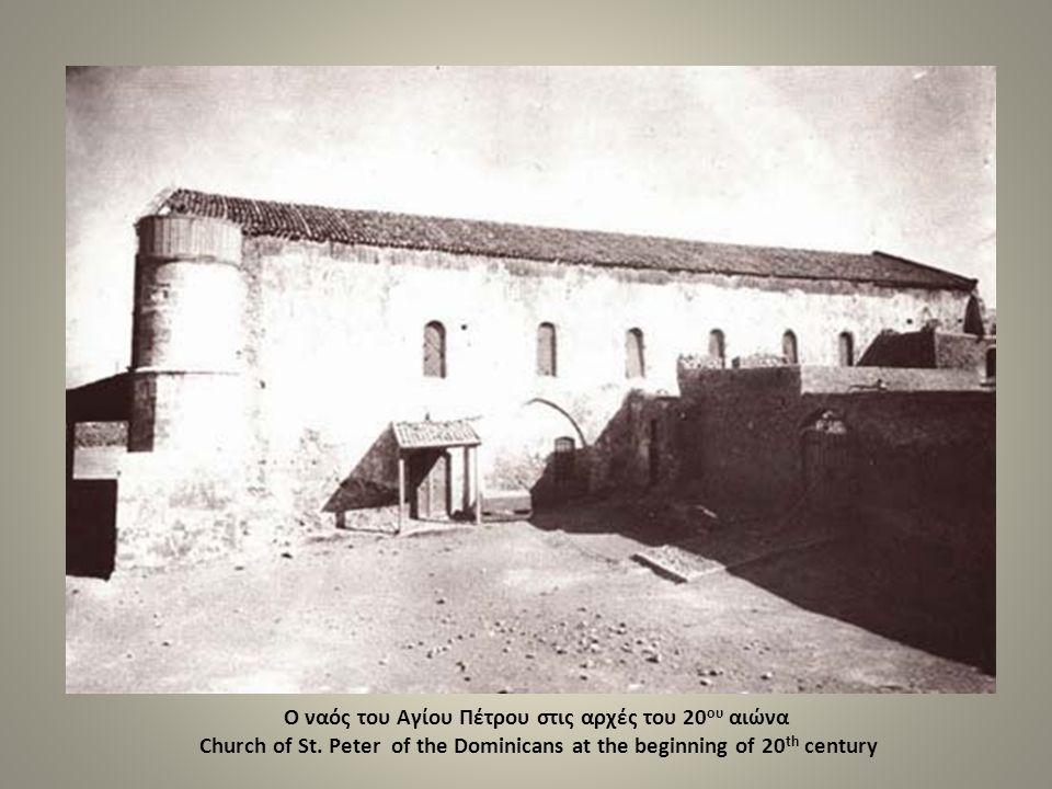 Ο ναός του Αγίου Πέτρου στις αρχές του 20ου αιώνα Church of St