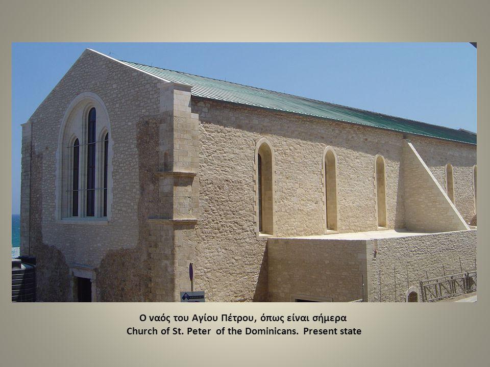 Ο ναός του Αγίου Πέτρου, όπως είναι σήμερα Church of St
