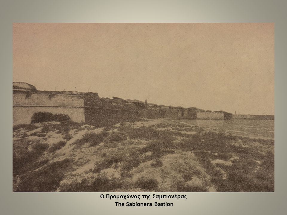Ο Προμαχώνας της Σαμπιονέρας The Sabionera Bastion