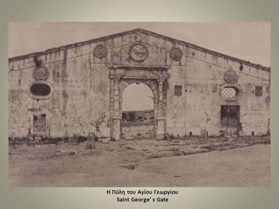Η Πύλη του Αγίου Γεωργίου Saint George' s Gate