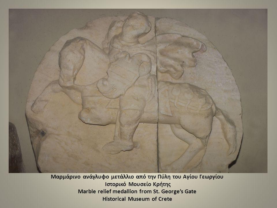 Μαρμάρινο ανάγλυφο μετάλλιο από την Πύλη του Αγίου Γεωργίου Ιστορικό Μουσείο Κρήτης Marble relief medallion from St.