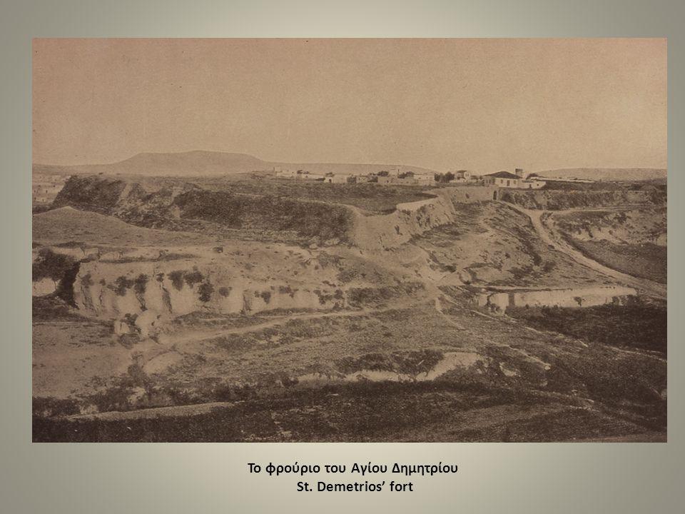 Το φρούριο του Αγίου Δημητρίου St. Demetrios' fort