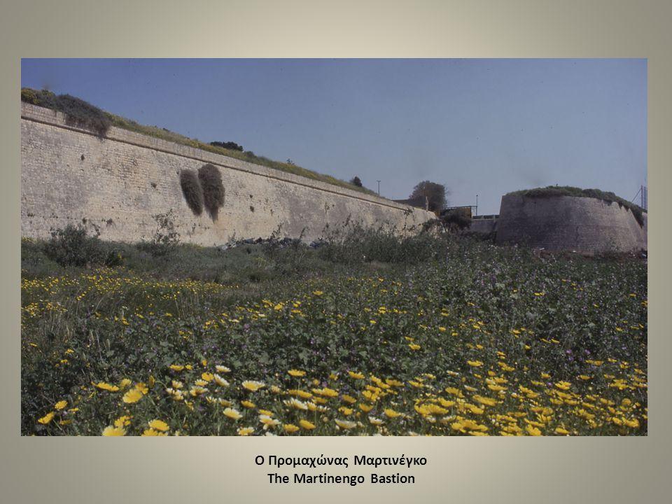 Ο Προμαχώνας Μαρτινέγκο The Martinengo Bastion